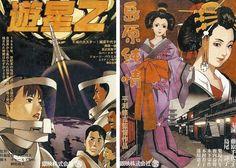 CATSUKA - Fake posters by Satoshi Kon in Millennium Actress.