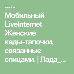 Мобильный LiveInternet Женские кеды-тапочки, связанные спицами. | Лада_Германовна - Дневник Лада_Германовна |