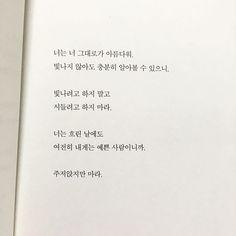。 오늘같은 날씨에 어울리는 예쁜 말  나도 누군가에게 흐린 날에도 여전히 예쁜 사람이고 싶다  #흔글 #무너지지만말아 Sweet Quotes, Wise Quotes, Lyric Quotes, Famous Quotes, Book Quotes, Inspirational Quotes, Korean Words Learning, Korean Language Learning, Korean Text