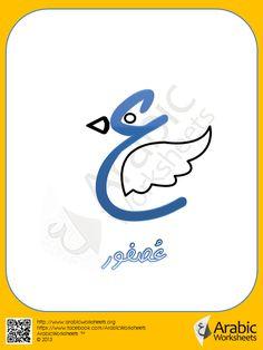 ع - عصفور Arabic Alphabet Letters, Arabic Lessons, Letter A Crafts, Arabic Language, Learning Arabic, Pre School, Vocabulary, Worksheets, Children