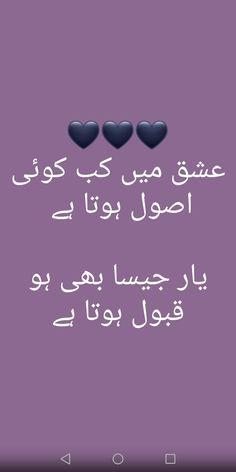 Urdu Funny Poetry, Poetry Quotes In Urdu, Best Urdu Poetry Images, Love Poetry Urdu, Urdu Quotes, Qoutes, Poetry Pic, Poetry Books, Image Poetry