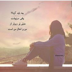 Persian Poetry, Persian Quotes, Girly Pictures, Texts, Poems, Feelings, Movie Posters, Movies, Crafts
