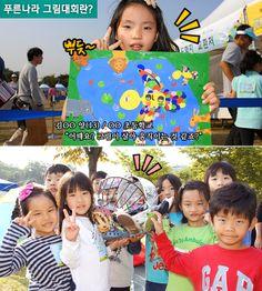 미래세대의 주인공인 우리 어린이들에게 자연의 소중함을 선물하고자 마련된 '대한민국 대표 어린이 그림대회' 올해 열린 2013년 대회에는 어떤 어린이들이 참가해 솜씨를 뽐냈는지 둘러볼까요? #hyundaimotorgroup #hyundai #kidshyundai