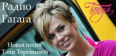 таня терешина стрижка: 14 тыс изображений найдено в Яндекс.Картинках
