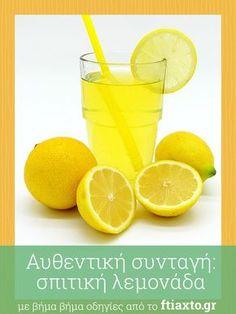 Αυθεντική συνταγή για σπιτική λεμονάδα