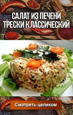 Салат из печени трески классический #кулинария #рецепты #вкусно #еда #рецепт