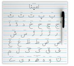 Urdu Practice Dry Erase Board by Golreezan on Etsy Arabic Alphabet Letters, Learn Arabic Alphabet, Hand Lettering Alphabet, Persian Alphabet, Hindi Alphabet, 1st Grade Math Worksheets, Alphabet Worksheets, Writing Practice, Writing Skills