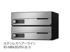 ポスト W360×H120 前入前出/防滴タイプKS-MB4202PU   株式会社ナスタ
