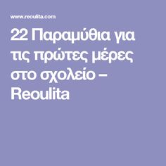 22 Παραμύθια για τις πρώτες μέρες στο σχολείο – Reoulita 1st Day, First Day Of School, Back To School, Welcome September, September Crafts, First Grade, School Projects, Classroom Management, Learning Activities