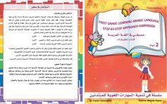 1st Grade Arabic Language Part 2  by Dar Alsadeeq Publishing House