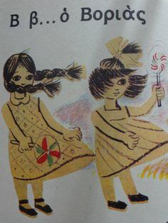 Fred Flintstone, Greek Life, Vintage Comics, Funny Comics, Childhood Memories, Old School, Greece, Nostalgia, Clip Art