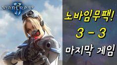 [스2] 노바 임무팩 (3-3) 마지막 게임