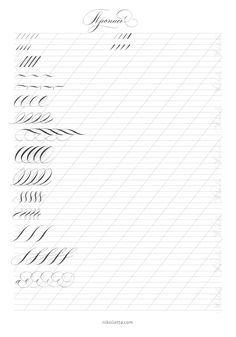 ~ Pin by Chris Wang on Flourishing Calligraphy Lines, Calligraphy Fonts Alphabet, Calligraphy Worksheet, Copperplate Calligraphy, Penmanship, Modern Calligraphy, Calligraphy Practice Sheets Free, Hand Lettering Practice, Hand Lettering Fonts