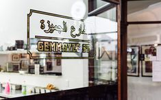 Gemmayze-Kroad-4 Next Chapter, Family Traditions, Broadway Shows, Eat, Broadway Plays