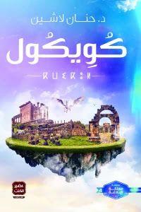 كويكول لحنان لاشين Book Challenge Arabic Books Books Free Download Pdf