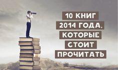 10 книг 2014 года, которые стоит прочитать