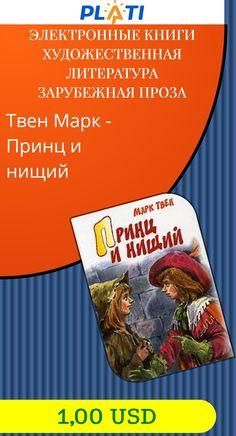 Твен Марк - Принц и нищий Электронные книги Художественная литература Зарубежная проза