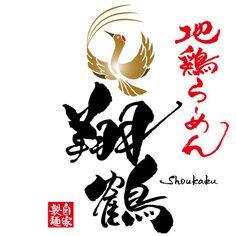 ninjinmamaさんの提案 - ラーメン店 地鶏らーめん翔鶴のロゴ | クラウドソーシング「ランサーズ」 Japan Logo, Fonts, Typography, Disney Characters, Cards, Designer Fonts, Letterpress, Letterpress Printing, Types Of Font Styles