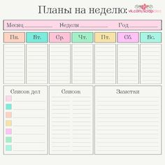 Стена Planner Pages, Printable Planner, New Year Motivational Quotes, Flylady, Day Planners, Life Motivation, Journal Cards, Self Development, Time Management