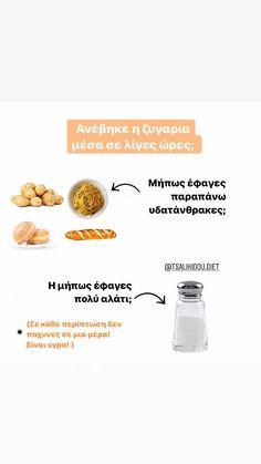 Αύξηση βάρους από κατακράτηση υγρών Salt, Food, Eten, Salts, Meals, Diet