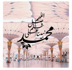 اللهم صل على نبينا محمد