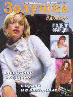 Золушка вяжет 129-2004-02 Спец выпуск Модели Франции - Золушка Вяжет - Журналы…