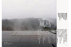 http://www.ndc.co.jp/hara/en/works/2014/08/muji-e.html