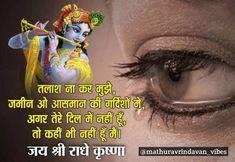 Krishna Quotes In Hindi, Radha Krishna Love Quotes, Radha Krishna Images, Morning Prayer Quotes, Hindi Good Morning Quotes, Krishna Hindu, Lord Krishna, Mahakal Shiva, Radhe Krishna