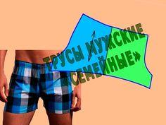"""Построение выкройки мужских трусов """"семейных"""" - YouTube"""