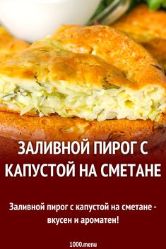 Food Experiments, Food Painting, Russian Recipes, Food Cravings, Baking Recipes, Delish, Vegetarian Recipes, Brunch, Food And Drink