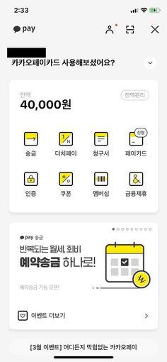 2018.09.15 : 네이버 포스트 Mobile App Design, Mobile Application Design, Mobile Ui, Web Design, App Ui Design, User Interface Design, Flat Design, Design Thinking, Motion Design