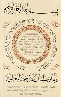 Le Noble Coran, Allah Calligraphy, Islamic Paintings, Islam Quran, Holy Quran, Teaching Art, Islamic Art, Art History, Religion