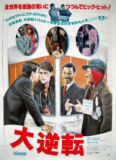 Trading Places - Japanese poster