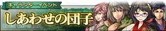 スクエニ、『グリムノーツ』でキャラクターイベント「しあわせの団子」を本日15時より開催 4人の新ヒーローがガチャにもすべて☆5で登場   Social Game Info