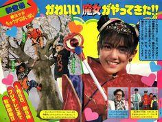 魔法少女ちゅうかなぱいぱい!テレビランド1989年2月号