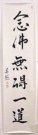 仏教クラブ 1999年 墨蹟展:三宝の集い在庫リスト3