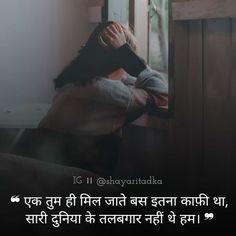 Latest Sad Shayari in Hindi for GIrlfriend with images -2021 - ShayariMan Jafar, Shayari In Hindi, Girlfriends, Sad, Selfie, Reading, Funny, Quotes, Quotations