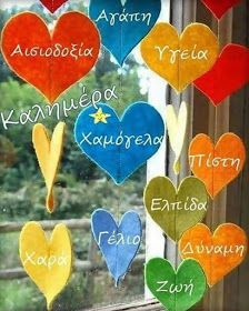 Happy Name Day, Happy Day, Happy Birthday Wishes, Birthday Greetings, Beautiful Pink Roses, Good Morning Happy, Morning Greetings Quotes, Class Decoration, Greek Quotes