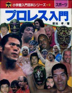 Japanese Wrestling, Wrestling Posters, Wwe Superstars, Old School, Nostalgia, Mexico, Hero, Nice, Sports