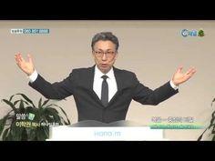 (단비TV) 이학권 목사- 파괴와 생성의 신비, 예배 - YouTube