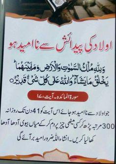 For expecting baby Duaa Islam, Allah Islam, Islam Quran, Islamic Page, Islamic Dua, Prayer Verses, Quran Verses, Religious Quotes, Islamic Quotes