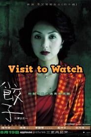 [HD] Jiao zi 2004 Film Completo in linea Gratuito Best Kid Movies, Top Movies, Top Hollywood Movies, Movies Coming Out, Movies Online, Film, Movie Posters, Movie, Film Stock