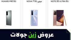عروض زين جوالات تقسيط 2020 Smartphone Phone Electronic Products