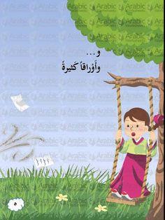قصيدة أسماء والألوان - للأطفال