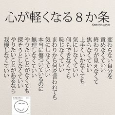 思わず納得できる「8か条」 Happy Words, Love Words, Great Words, Japanese Quotes, Japanese Words, Famous Words, Famous Quotes, Celebration Quotes, Positive Words
