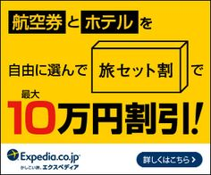 航空券とホテルを自由に選んで旅セット割で最大10万円割引!