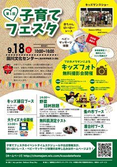 子育てフェスタin田川。 | プライベートエステskygarden♡ Kids Graphic Design, Book Design, Layout Design, Yoga Flyer, Balloon Shop, Kids Study, Japan Design, Flyer Design, Woodworking Projects