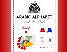 We designed an Alphabet Do A Dot Set that will engage and educate little ones with their fine motor skills, dexterity and in learning new vocabulary with letter recognition. This set is 29 pages of the Arabic letters of the alphabet with a realistic image on each page.