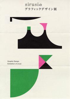 sirusiのグラフィックデザイン展: Graphic Design Exhibition of sirusi