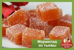 Мармелад из тыквы по Бабушкиному рецепту очень прост в приготовлении, бесспорно вкусный, ароматный, Мармелад из тыквы несомненно понравится вашим